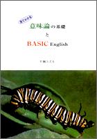 見てわかる意味論の基礎と BASIC English