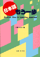 『日本語もう一歩』の表紙