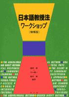 『日本語教授法ワークショップ』の表紙