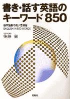 書き・話す英語のキーワード850