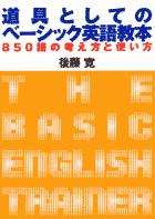 道具としてのベーシック英語教本