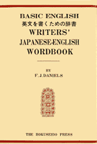 Basic English Writer's Japanese Dictionary